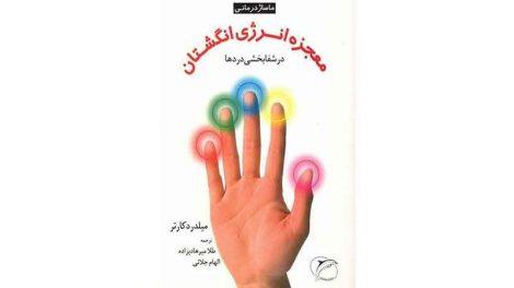 کتاب معجزه انرژی انگشتان